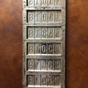 Super fin gammel chokoladeform. Har selv brugt den som pynt på væggen i køkkenet.  Kan nok godt blive mere ren end jeg selv har fået den. Klistre lidt på bagsiden. L: 46,5 cm. B: 19 cm.   Retro Chokolade  Form